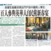 SingTao press clipping 20.2.13