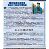 Sarah Yong in SingTao re:May 2013 elections