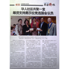 UK Chinese Journal Sarah Yong 3 july 2014