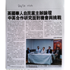 SingTao article ALDES CLD joint fringe Oct 2014