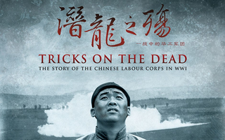 Tricks on the Dead documentary on WW1 Chinese Labour Corps