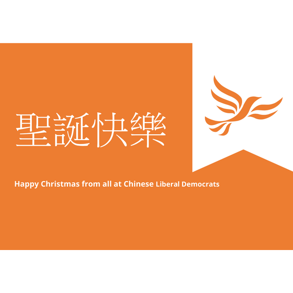Happy Christmas from all at Chinese Liberal Democrats