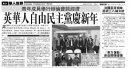 Singtao article dated 18 Feb 2009 on Lib Dem Chinese New Year banquet